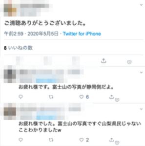 渡辺 コロナ サイ 爆 山梨